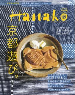 Hanako特別編集 京都遊び。-電子書籍