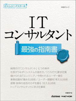 日経ITエンジニアスクール ITコンサルタント 最強の指南書-電子書籍