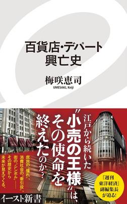 百貨店・デパート興亡史-電子書籍