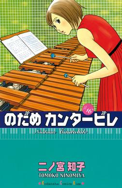 のだめカンタービレ(16)-電子書籍