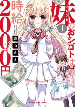 妹のおシゴトは時給2000円 1巻-電子書籍