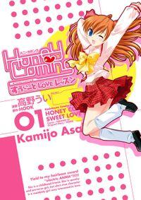 Honey Coming ~すうぃーとLOVEレッスン~(1)