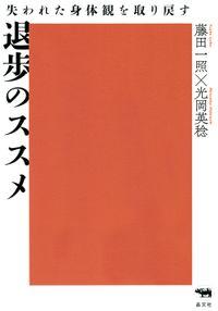 退歩のススメ(晶文社)