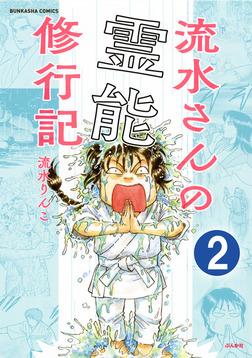 流水さんの霊能修行記(分冊版) 【第2話】-電子書籍