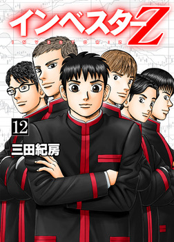 インベスターZ(12)-電子書籍