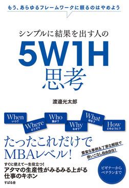 シンプルに結果を出す人の 5W1H思考-電子書籍