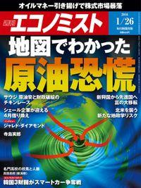 週刊エコノミスト (シュウカンエコノミスト) 2016年01月26日号