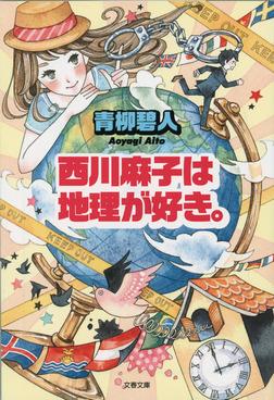 西川麻子は地理が好き。-電子書籍