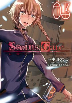 STEINS;GATE 亡環のリベリオン 3巻-電子書籍