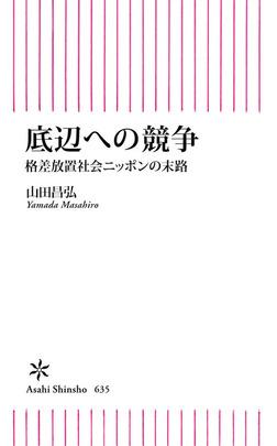 底辺への競争 格差放置社会ニッポンの末路-電子書籍