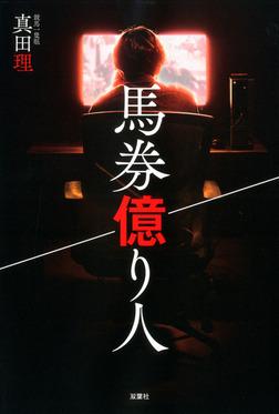 馬券億り人-電子書籍