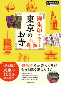 地球の歩き方御朱印4 御朱印でめぐる東京のお寺-電子書籍