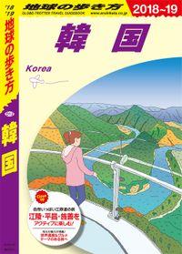 地球の歩き方 D12 韓国 2018-2019