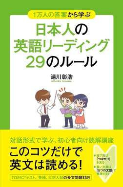 1万人の答案から学ぶ 日本人の英語リーディング 29のルール-電子書籍