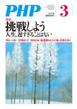 月刊誌PHP 2013年3月号-電子書籍