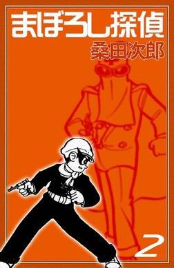 まぼろし探偵 (2)-電子書籍