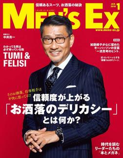 MEN'S EX 2018年1月号-電子書籍