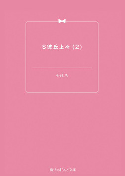 S彼氏上々(2)-電子書籍