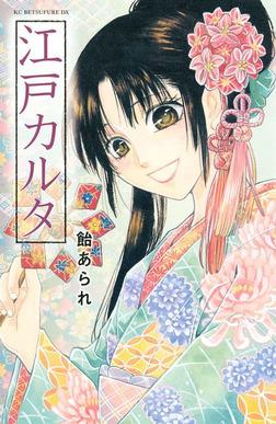 江戸カルタ-電子書籍