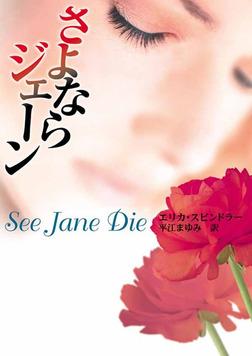 さよならジェーン-電子書籍