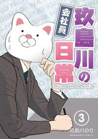 会社員 玖島川の日常第3巻