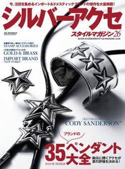 シルバーアクセスタイルマガジン vol.26-電子書籍