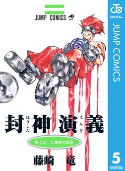 封神演義 5-電子書籍