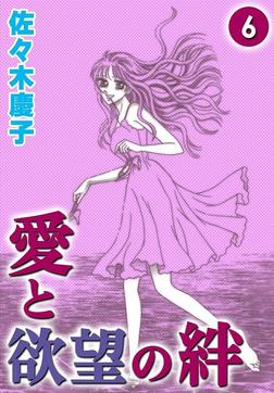 愛と欲望の絆 (6)-電子書籍