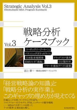戦略分析ケースブック Vol.3-電子書籍