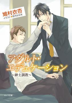 アダルト・エデュケーション~紳士調教~【SS付き電子限定版】-電子書籍
