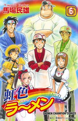 虹色ラーメン(6)-電子書籍
