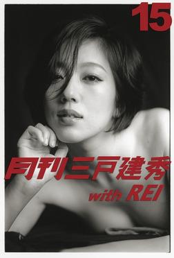 月刊三戸建秀 vol.15 with REI-電子書籍