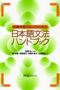 初級を教える人のための日本語文法ハンドブック(スリーエーネットワーク)