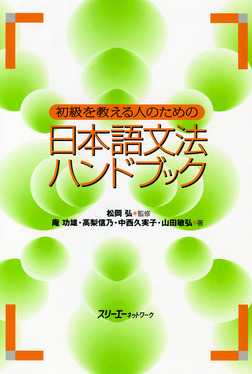初級を教える人のための日本語文法ハンドブック-電子書籍