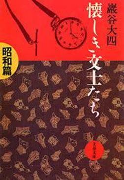 懐しき文士たち 昭和篇-電子書籍