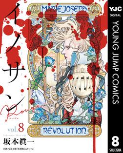 イノサン Rougeルージュ 8-電子書籍