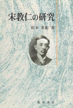 宋教仁の研究-電子書籍
