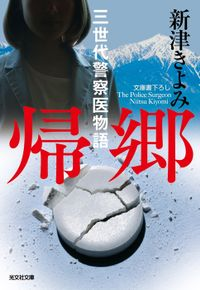 帰郷~三世代警察医物語~
