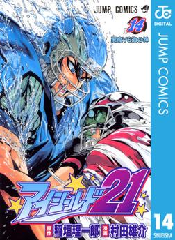 アイシールド21 14-電子書籍