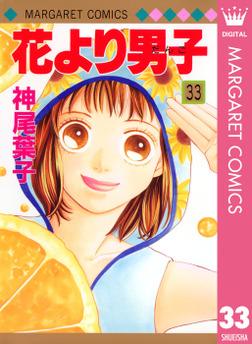 花より男子 33-電子書籍