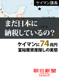 まだ日本に納税しているの? ケイマンに74兆円 富裕層資産隠しの実態-電子書籍