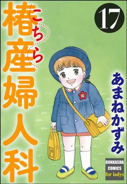 こちら椿産婦人科 17-電子書籍