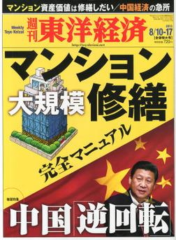 週刊東洋経済 2013年8月10日・17日合併号-電子書籍