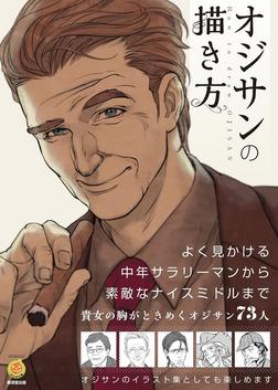 オジサンの描き方-電子書籍