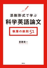 添削形式で学ぶ科学英語論文 執筆の鉄則51(KS語学専門書)