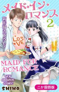 【二か国語版】Love Jossie メイド・イン・ロマンス 2巻
