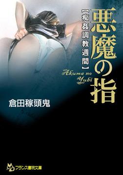 悪魔の指【痴姦調教週間】-電子書籍