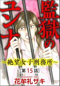 監獄のユンナ~絶望女子刑務所~(分冊版) 【第15話】