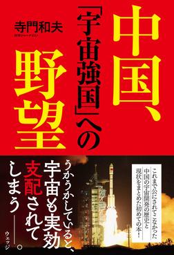 中国、「宇宙強国」への野望-電子書籍