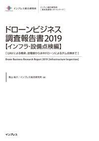 ドローンビジネス調査報告書2019【インフラ・設備点検編】